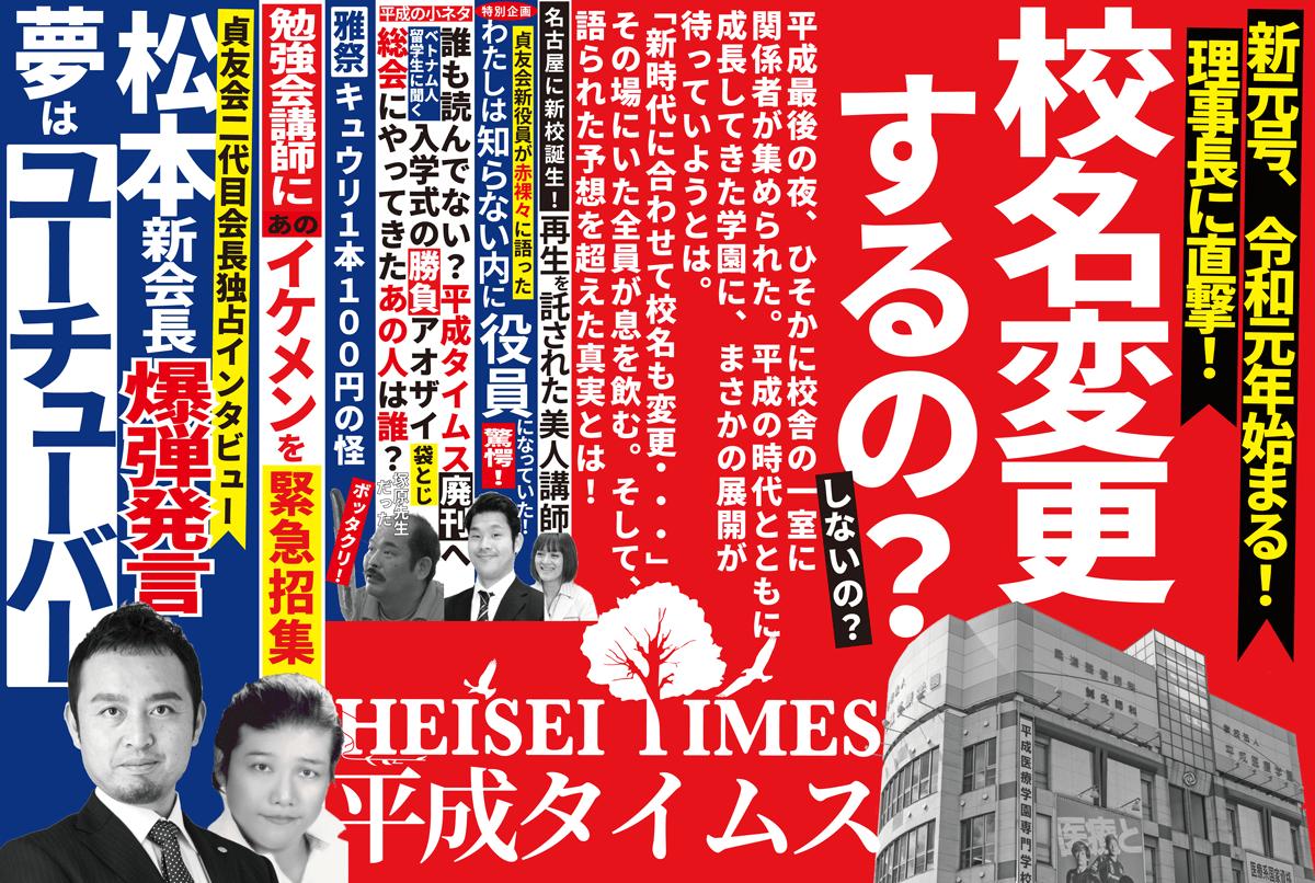 平成タイムス告知