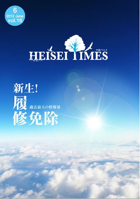 heiseitimes16