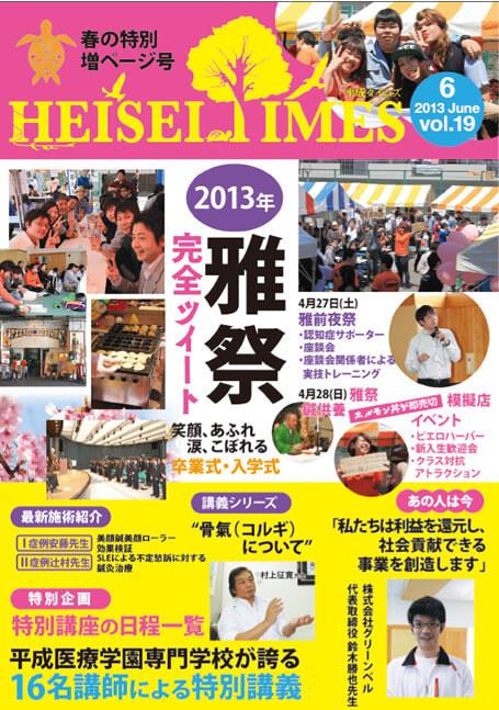 heiseitimes19