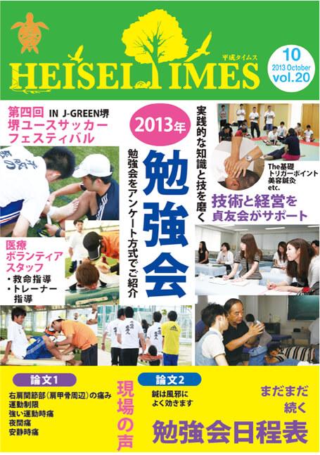 heiseitimes20