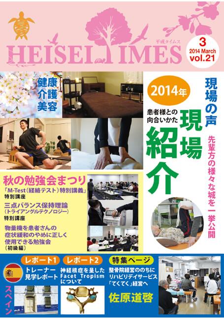 heiseitimes21